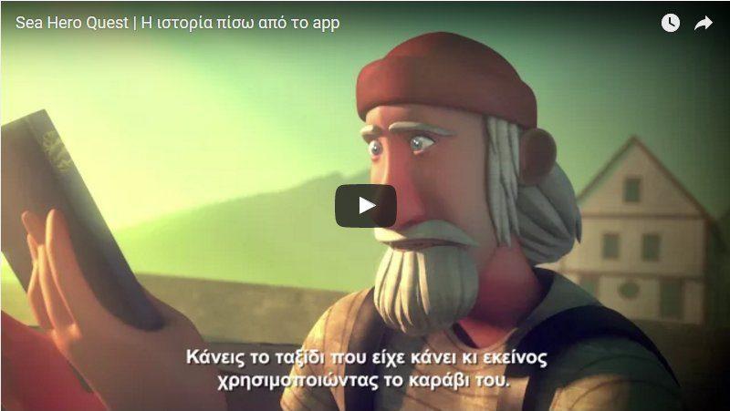 Sea Hero Quest: Η ιστορία πίσω από το app