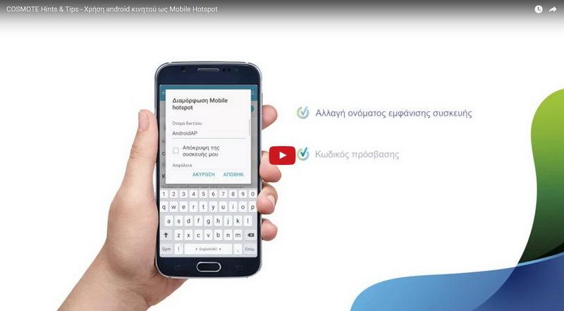Κάνε το Android κινητό σου WiFi hotspot