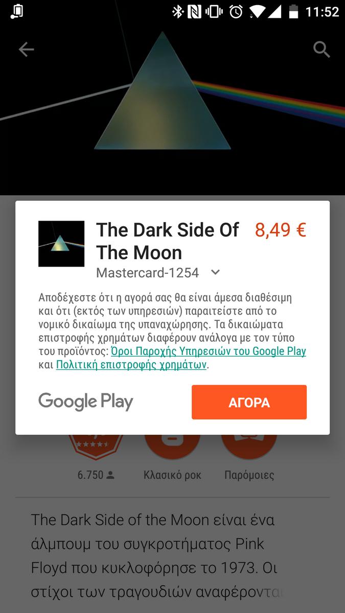 Αγορές από το Google Play χωρίς πιστωτική κάρτα. Πως γίνεται ... 600f5339f63
