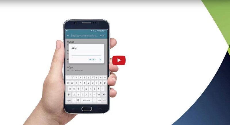 Δημιουργία APN σε κινητό Android