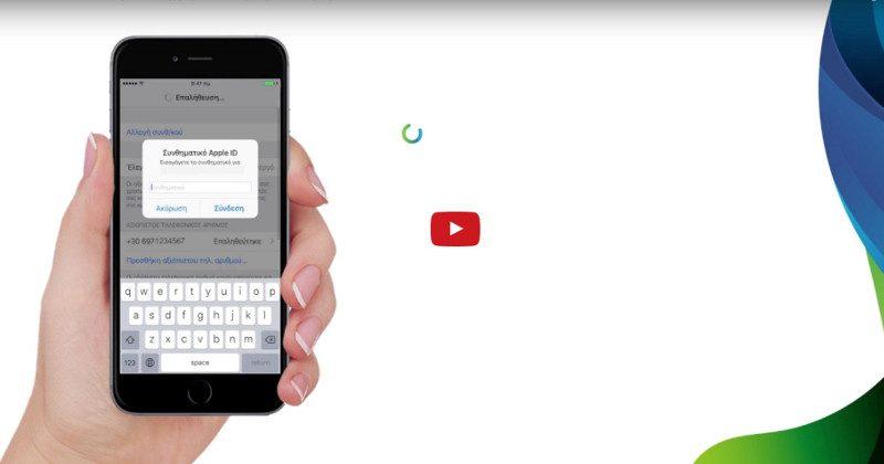 Πώς να προστατέψεις το Apple ID σου με 2FA