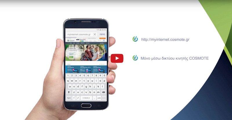 COSMOTE My Internet μέσω κινητού