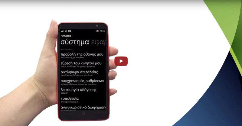 Δημιουργία αντιγράφου ασφαλείας σε Windows smartphone