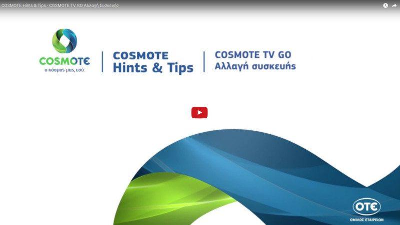 COSMOTE TV GO Αλλαγή Συσκευής