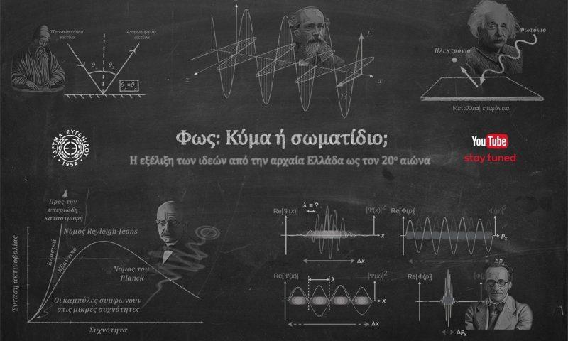 Η 1η διαδικτυακή εκπομπή του Κέντρου Επιστήμης και Τεχνολογίας